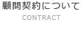 顧問契約について