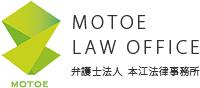 弁護士法人 本江法律事務所